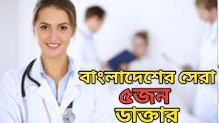 বাংলাদেশের বিখ্যাত ৫জন ডাক্তার ।। Top 5 Best Doctor in Bangladesh ।। ShopnoBazz