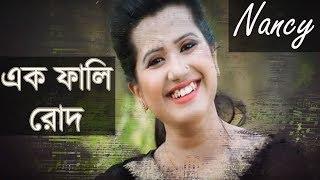 Ek fali rod | এক ফালি রোদ | Nancy | Lyrical video | Bangla new song 2017