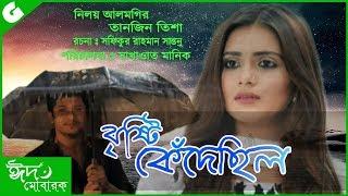Bangla Eid Natok 2017 - Bristy Kedecilo - ft.Tanjin Tisha,Niloy HD