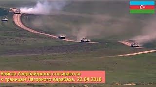 Войска Азербайджана стягиваются к границам Нагорного Карабаха. 22.04.2018
