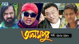 Aloshpur | Episode 286-290 | Chanchal Chowdhury | Bidya Sinha Mim | A Kha Ma Hasan
