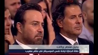 الشاعر نزار فرنسيس يتلو قصيدة في رحيل صديقه الموسيقار ملحم بركات