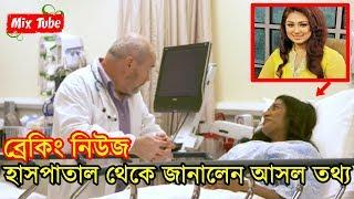 জয়কে জিম্মি প্রসঙ্গে হাসপাতাল থেকে অপু এবার ফাঁস করলেন অবাক করা তথ্য - Apu biswas In Hospital