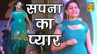 सपना का प्यार || Sapna ka Pyar || ठेके आली गली नया गाना || Sapna  Dance New 2017