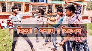 Hiro VS Villane   Bangla Fun Videos   Fun Bazz Entertainment