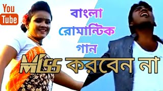 tomer e chilam. Latest bangla video .