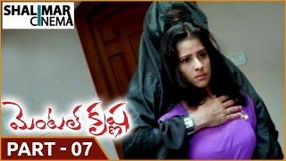 Mental Krishna Movie || Part 07/12 || Posani Krishna Murali, Satya Krishnan || Shalimar Cinema