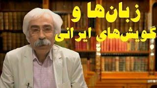 Dr. Heydari Malayeri,   زبانها و گویشهای ایرانی -iranian languages and dialects-دکتر  ملایری-