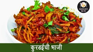 कुरडईची भाजी | Kurdai Bhaji  | Marathi Recipe by Chef Madhura | Ep - 376
