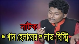 Khan Helal Love-history | bangla natok | New bangla comedy natok | 2018