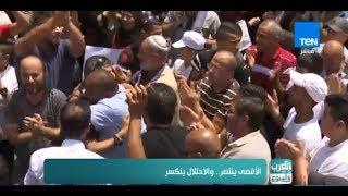 العرب في أسبوع - تقرير/ الأقصي ينتصر ..والاحتلال ينكسر
