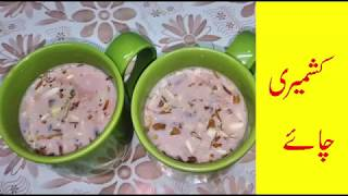 Kashmiri Chai (Tea) |  Pink Tea