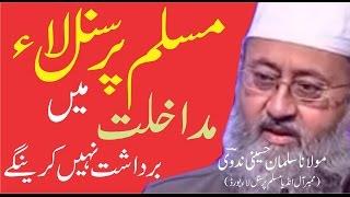 Very Power Speech About Muslim Personal Law - Maulana Salman Husaini Nadvi