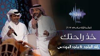راشد الماجد و  ماجد المهندس - خذ راحتك (جلسات  وناسه)   2017