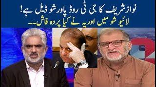 Nawaz & PMLN Power Show Just A Deal?   Live With Nasrullah Malik   Neo News