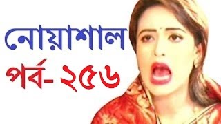 Noashal part 256 - New Bangla Natok 2015 - নোয়াশাল 256