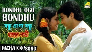 Bondhu Ogo Bandhu   Gharer Lakshmi   Bengali Movie Video Song   Prosenjit, Indrani   Kumar Sanu