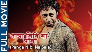 Panga Nibi Na Sala (HD) - Superhit Bengali Movie -  Neha - Sunny - Anamika Saha - Ramen Roy Chowdury