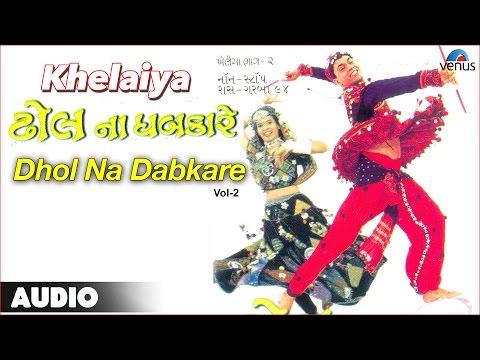 Xxx Mp4 Khelaiya Vol 2 Dhol Na Dabkare Non Stop Gujarati Garba Songs 3gp Sex