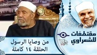 الشيخ الشعراوى | من وصايا الرسول | الحلقة ١٤