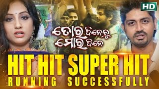 PREMIERE OF TORA DINEKU MORA DINE | RUNNING SUCCESSFULLY | Sarthak's 19th movie