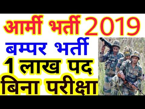 Army bharti 2019 आर्मी में खुल गयी भर्ती 1 लाख पदों पर बम्पर भर्ती official notification