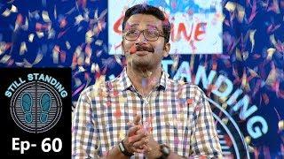 Still Standing I Ep 60 - A Fighting finale with Sriram Venkitaraman IAS!- Part 2 I Mazhavil Manorama