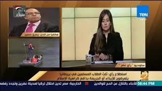 رأي عام - مداخلة: المحلل السياسي يسري حسين من لندن
