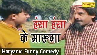 Shek Chilli New Hit Comedy | शेख चिल्ली हँसा हँसा के मरूंगा | Dehati Funny Comedy | Hit Comedy 2017
