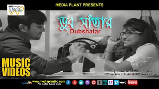 Doobshatar by Limon !! Official HD Bangla Music Video !! Nowrin !! Chowa !! Zunayed