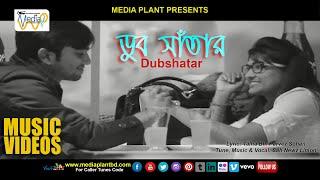 Doobshatar by Limon !! Official HD Bangla Music Video !! Media Plant Present's
