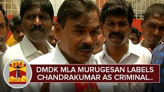 DMDK MLA Murugesan labels Rebel MLA Chandrakumar as Criminal | Thanthi TV