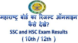 How to download maharashtra board exam result in Hindi | maharashtra board ka result kaise dekhe