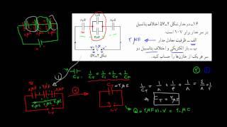 الکتریسیته ساکن۱۴ - حل تمرین از خازن
