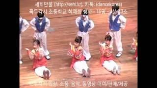 꼭두각시 학예회 2학년 세희만물 16명 Korean Doll Dance