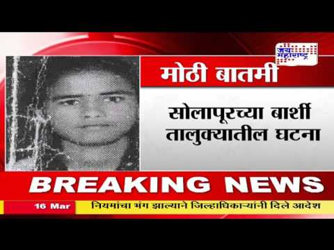 Two girl died in Solapur for getting drinking water