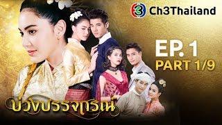บ่วงบรรจถรณ์ BuangBunjathorn EP.1 ตอนที่ 1/9 | 30-10-60 | Ch3Thailand