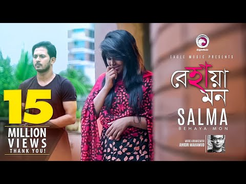 Xxx Mp4 Behaya Mon Salma Bangla Song Official Music Video 2017 3gp Sex