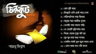 Chirkut   Shantonu Biswas   Full Album   Audio Jukebox