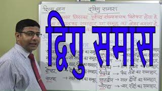 Samas (समास )  द्विगु/HINDI GRAMMAR द्विगु समास पहचानने की आसान ट्रिक/SAMAS PART - 4