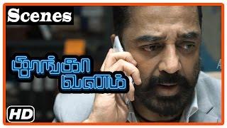 Thoongavanam Tamil Movie | Scenes | Prakash Raj blackmails Kamal Haasan | Trisha