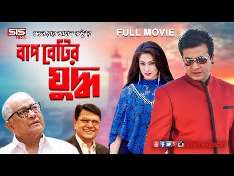 Xxx Mp4 BAP BETER JUDDHO বাপ বেটির যুদ্ব Bangla Movie Shakib Khan Popy Razzak SIS Media 3gp Sex