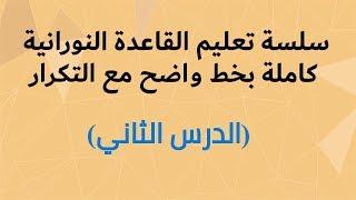 الدرس الثاني القاعدة النورانية نور محمد حقاني كلمات واضحة مع التكرار