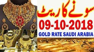Today Saudi Arabia Gold Price KSA Urdu Hindi (09-10-2018)