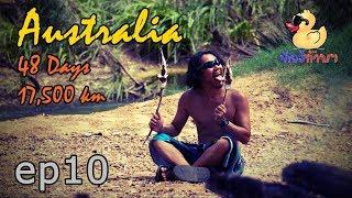 [EP10] ทัวร์ก๊าบๆ Australia 48 days 17,500 km รอบทวีป - เข้าโหมดคนป่า