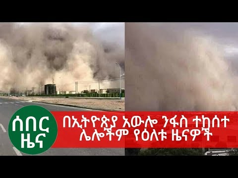 Xxx Mp4 Ethiopia ሰበር ዜና በኢትዮጵያ አውሎ ንፋስ ተከሰተ ሌሎችም የዕለቱ ዜናዎች Ethiopian News Today May 18 2019 3gp Sex