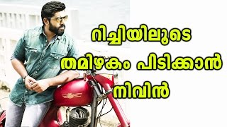 Nivin Pauly's Tamil Movie 'Richie' Hits Theaters Soon   Filmibeat Malayalam