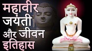 Mahavir jayanti | स्वामी महावीर जयंती और जीवन इतिहास | Indian Rituals