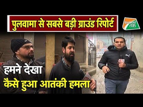 Xxx Mp4 पुलवामा आतंकी हमले पर सबसे बड़ी ग्राउंड रिपोर्ट Bharat Tak 3gp Sex