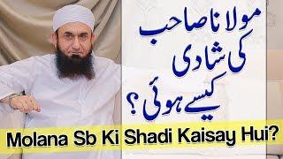 Molana Sb Apki Shadi Pasand Ki hui thi? - Maulana Tariq Jameel Latest Bayan 18 May 2019